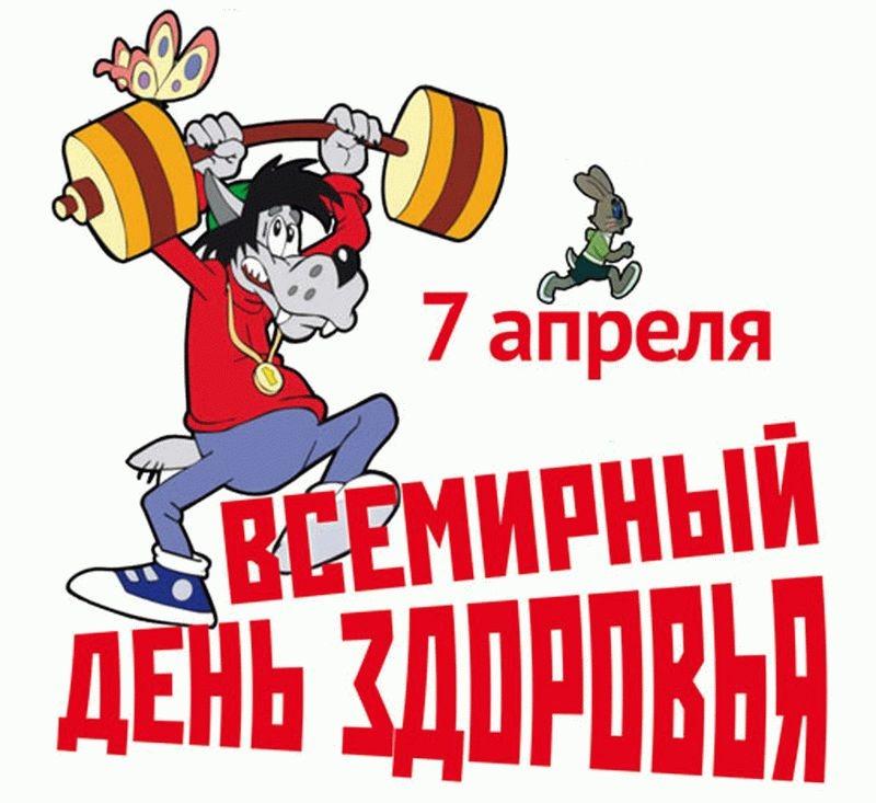 7 апреля - Всемирный день здоровья!